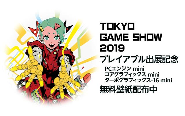 TOKYO GAME SHOW 2019 プレイアブル出展記念 無料壁紙配布中