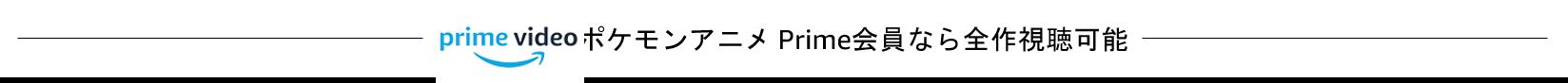 Prime Video ポケモンアニメ 全作配信