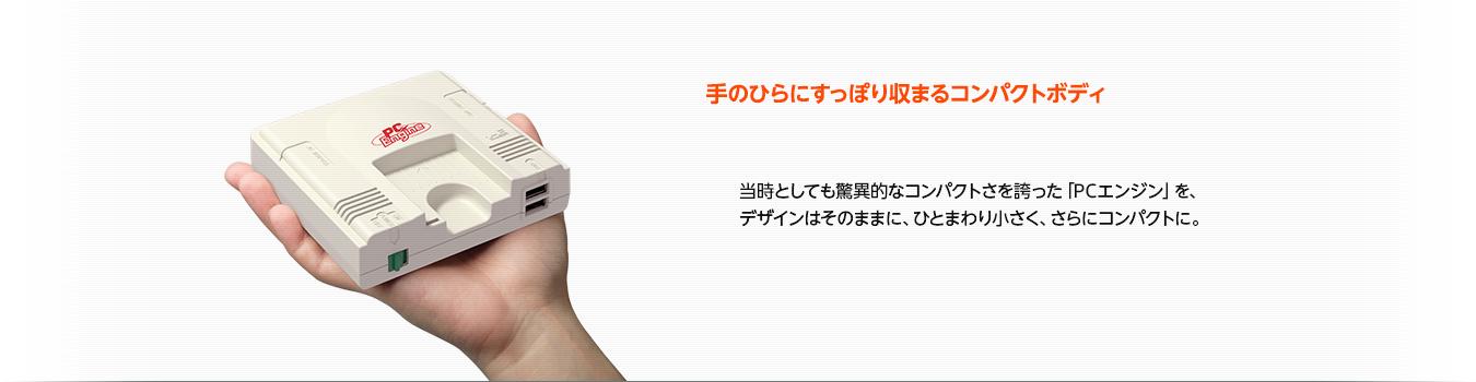 手のひらサイズにすっぽり収まるコンパクトボディ