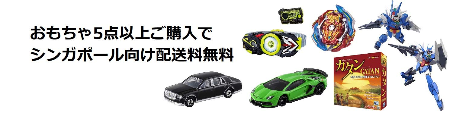 free shipping to Singapore when you buy 5 or more toys