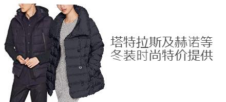 塔特拉斯及赫诺等冬装时尚特价提供