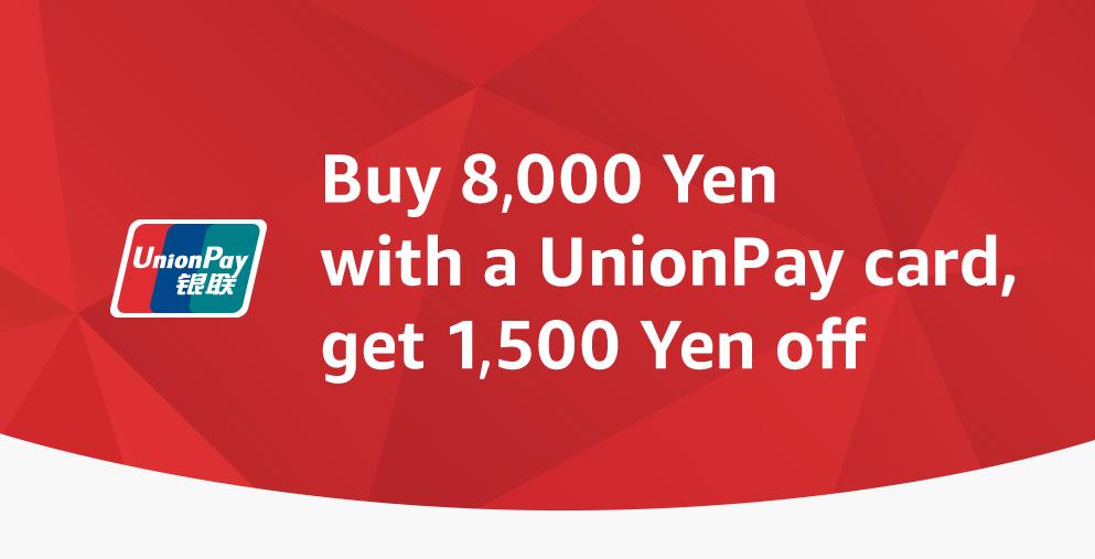 UnionPay credit card campaign
