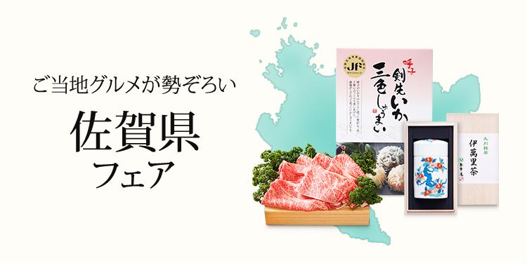 佐賀県フェア(佐賀県ご当地グルメ物産展)