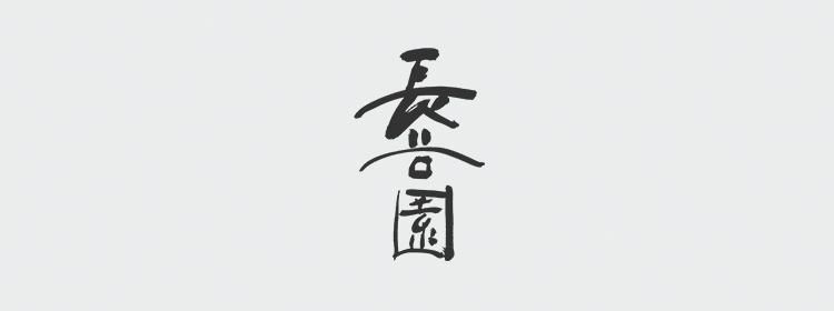 長谷製陶(Nagatani Seidou)