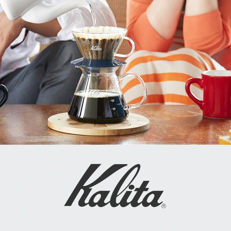 カリタ(kalita)