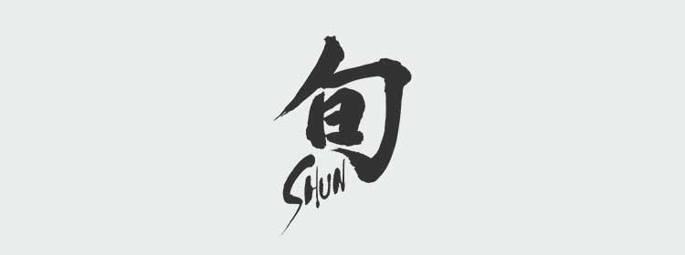 旬(shun)