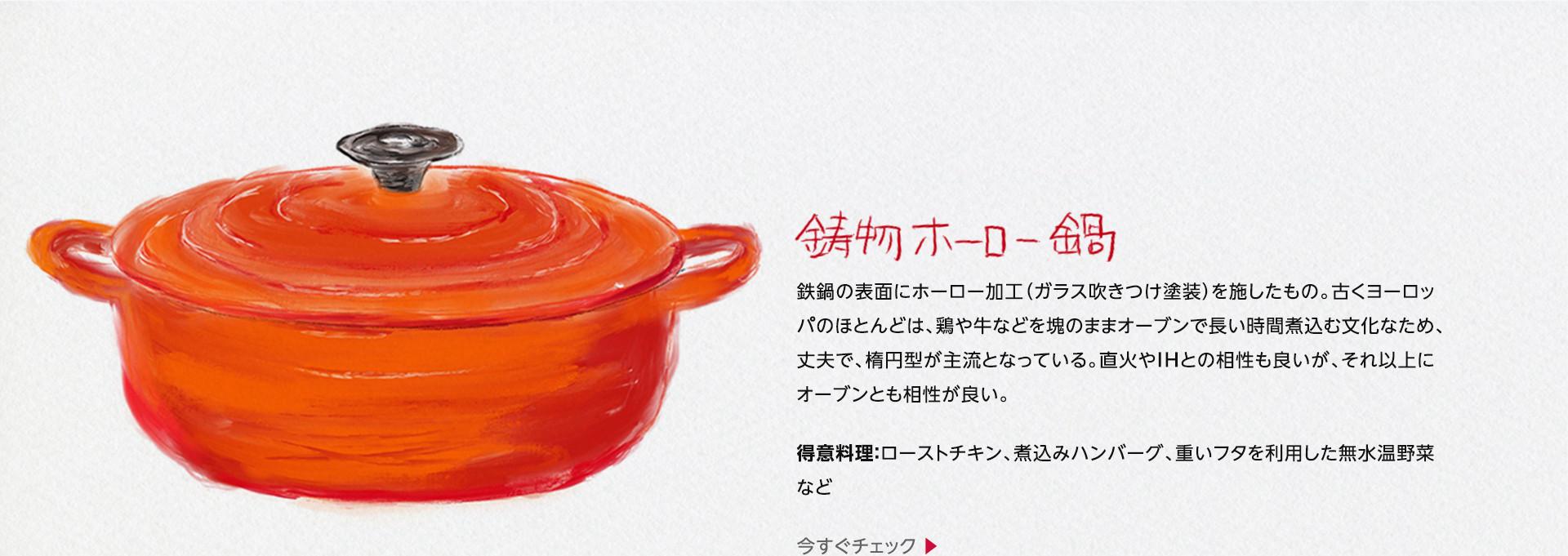鋳物ホーロー鍋