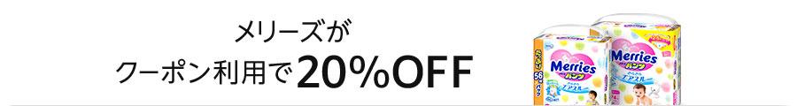 メリーズがクーポン利用で20%OFF