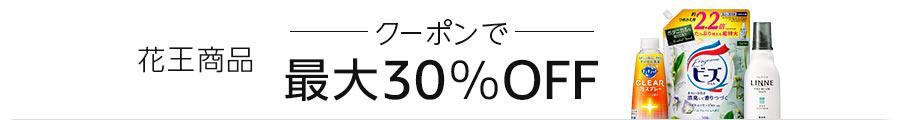 花王商品がクーポンで最大30%OFF