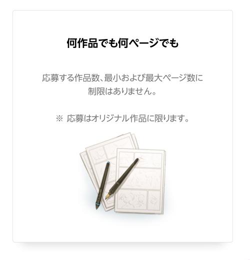 何作品でも何ページでも応募する作品数、最小および最大ページ数に制限はありません。 *応募はオリジナル作品に限ります。