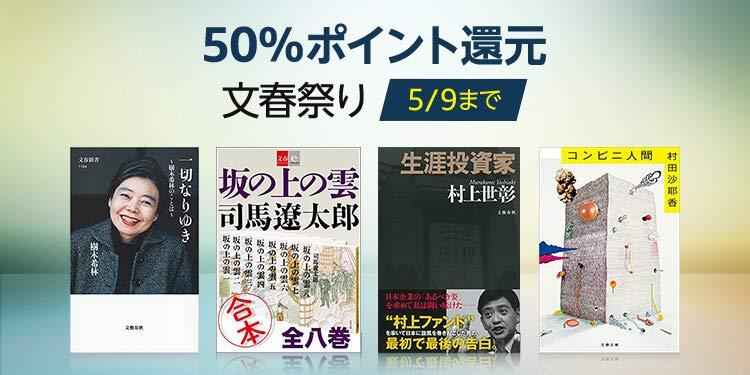 文春祭り50%ポイント還元