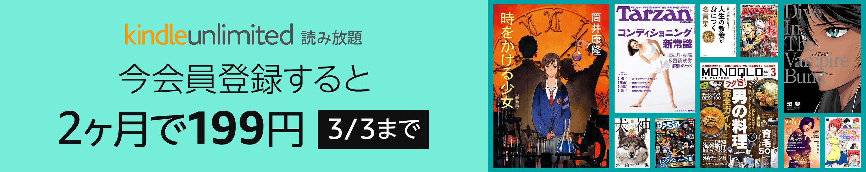 Kindle Unlimited 2ヶ月199円