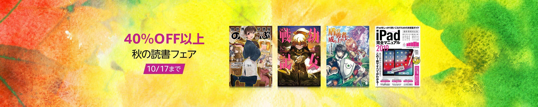 kindle秋の読書フェア