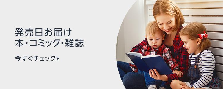 発売日お届け 本・コミック・雑誌
