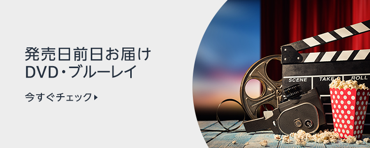 発売日前日お届け DVD・ブルーレイ