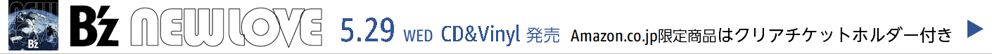 B'z NEW LOVE 5/29 発売