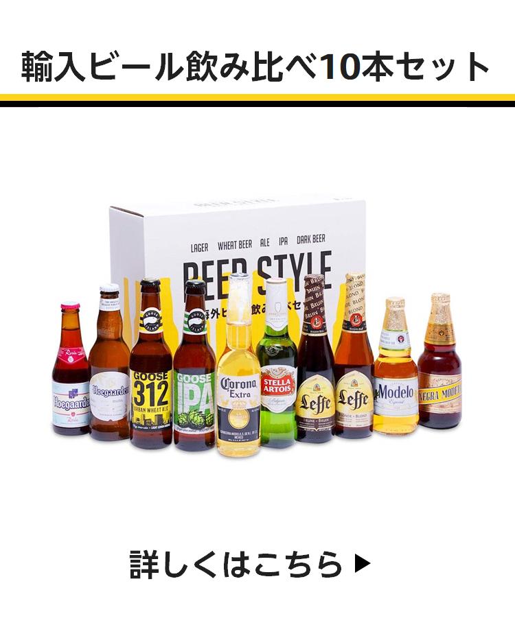 輸入ビール飲み比べ10本セット