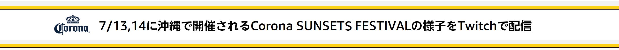 7/13,14に沖縄で開催されるCorona SUNSET FESTIVALの様子をTwitchで配信