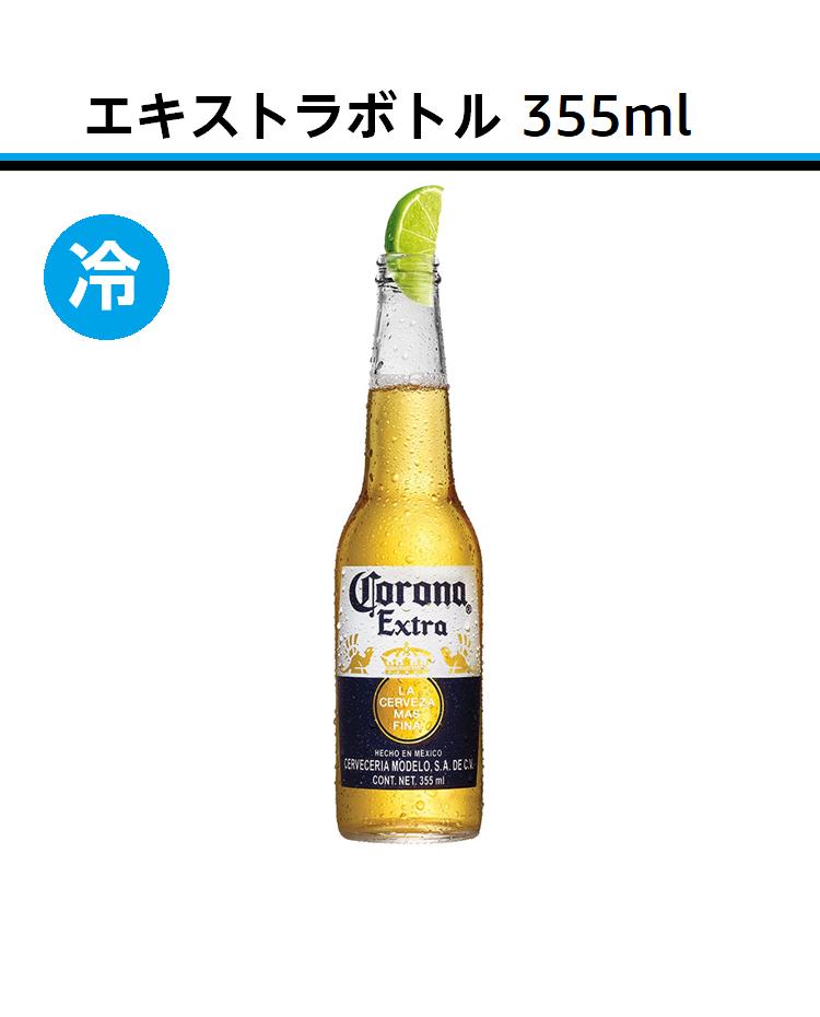 エキストラボトル355ml