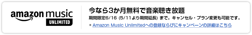 Amazon MusicUnlimited