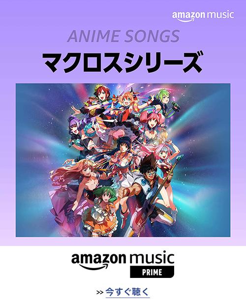 ANIME SONGS マクロスシリーズ