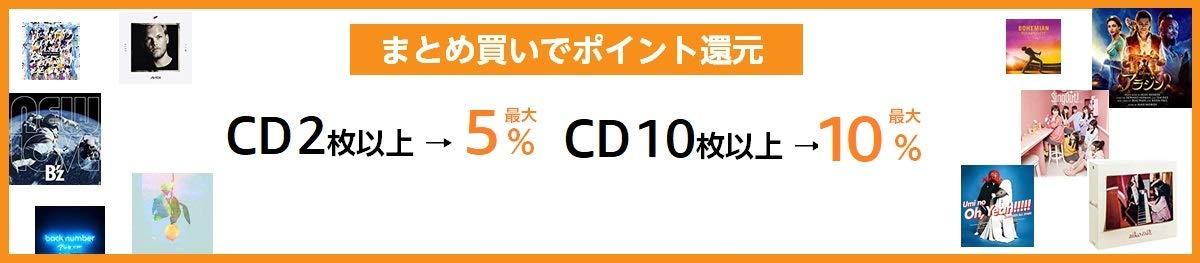 まとめ買いでポイント還元 CD2枚で最大5%、10枚で最大10%ポイント付与