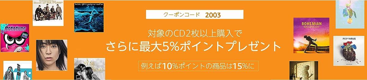 対象のCD2枚以上購入でさらに最大5%ポイントプレゼント