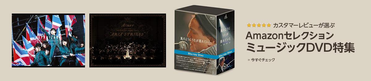 AmazonセレクションミュージックDVD特集