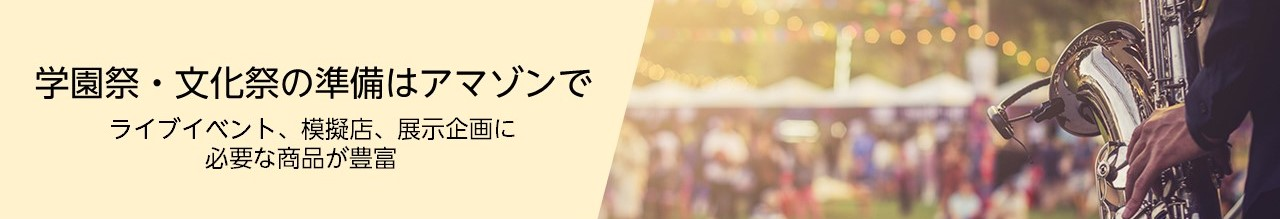 学園祭・文化祭特集ページ