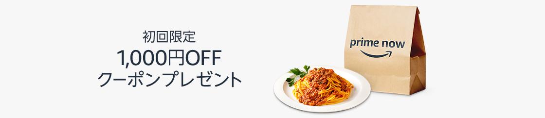初回限定1,000円OFFクーポンプレゼント