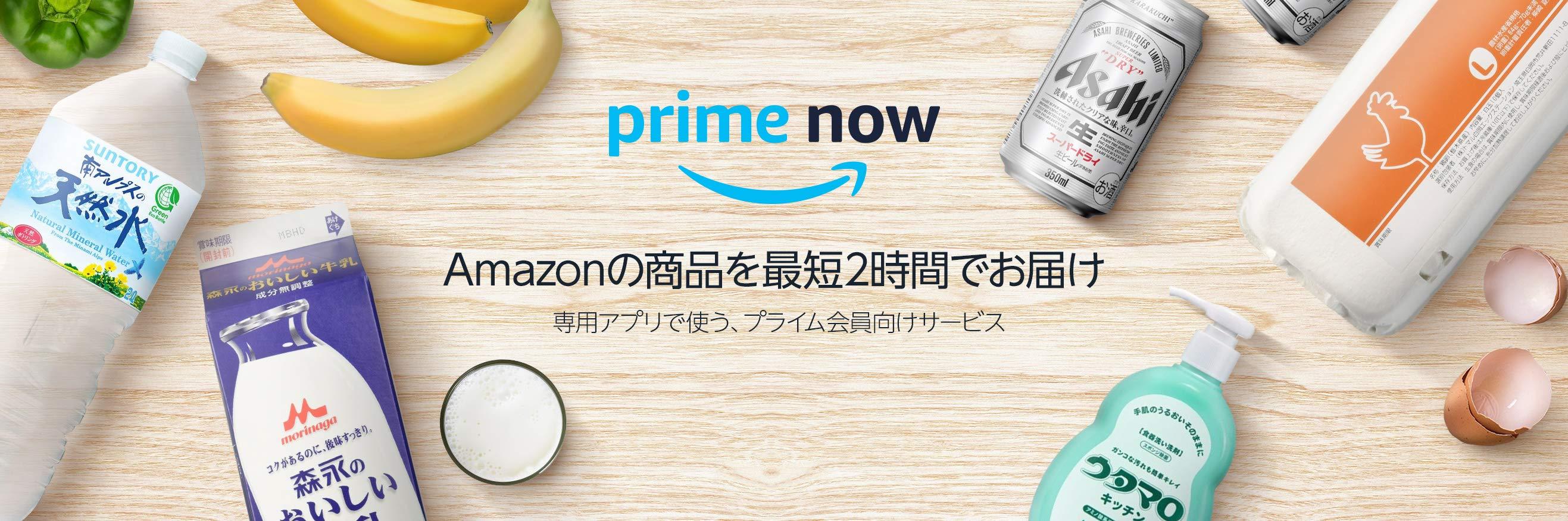 Amazon Prime Now(アマゾンプライム ナウ) -好きな時間が選べる、最短2時間で届く