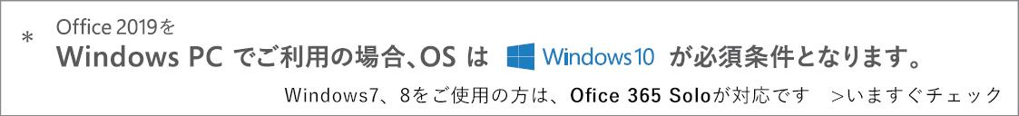 WindowsPCでご利用の場合、OSはWindows10が必須条件となります