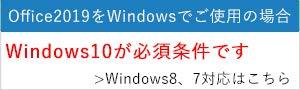 Office2019はWindows8.1以前未対応です