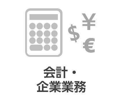 会計・企業業務