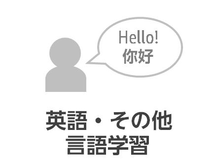 英語・その他言語教育