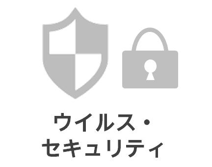 ウイルス・セキュリティ