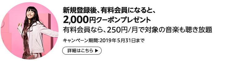 新規登録後、有料会員になると2,000円クーポンプレゼント