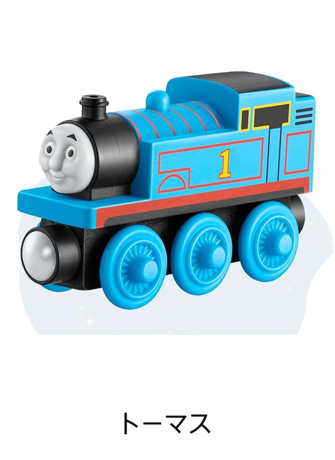トーマスのおもちゃを見る