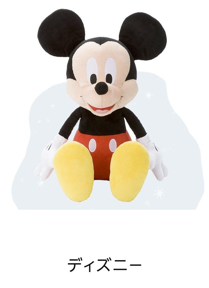 ディズニーのおもちゃを見る