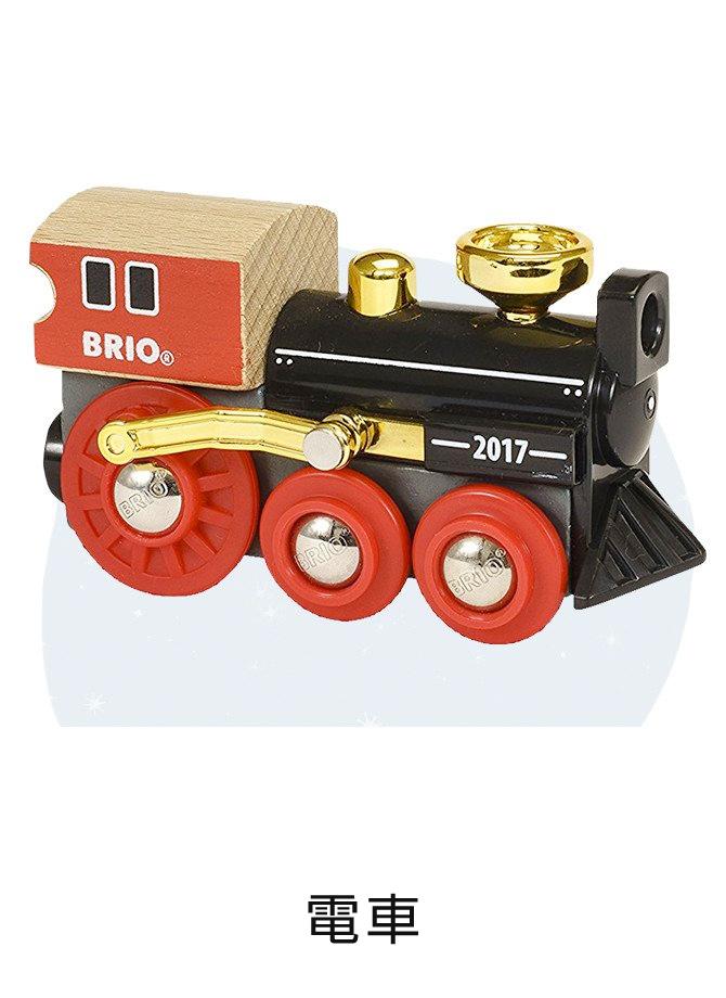 電車のおもちゃを見る
