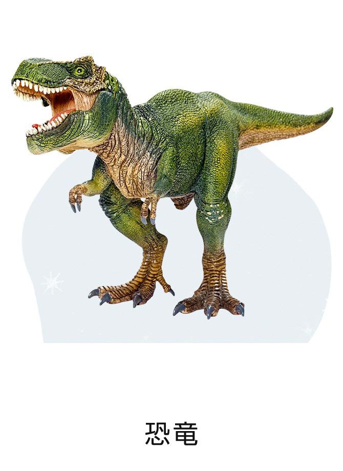 恐竜のおもちゃを見る