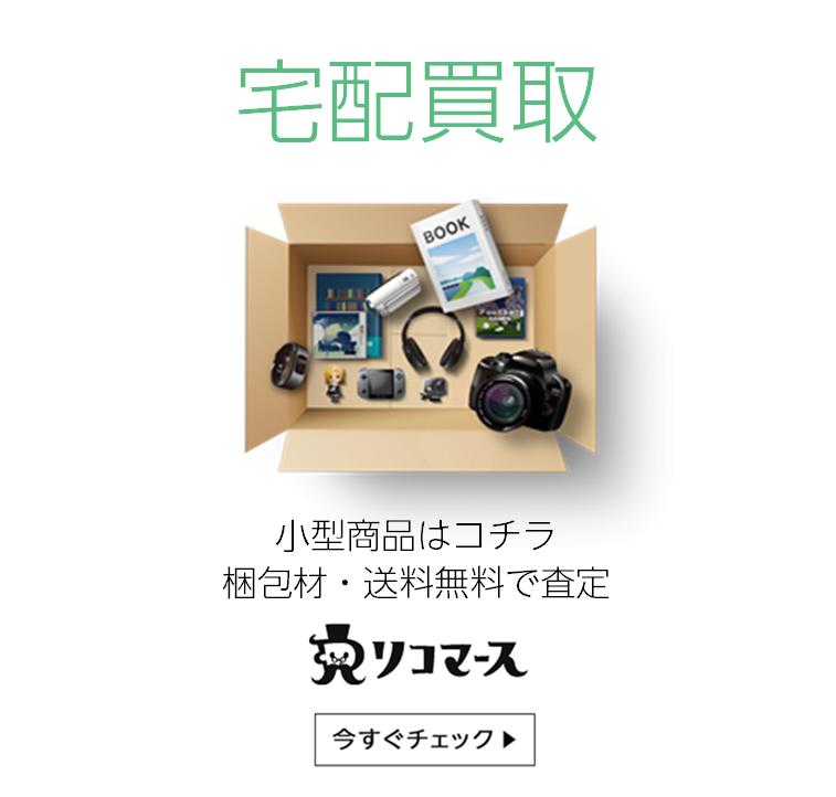 リコマース 小型商品はこちら 梱包材・送料無料で査定