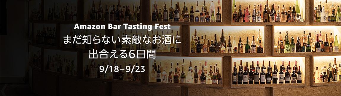 Amazon Bar 9/18-9/23 期間限定オープン