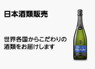 日本酒類販売