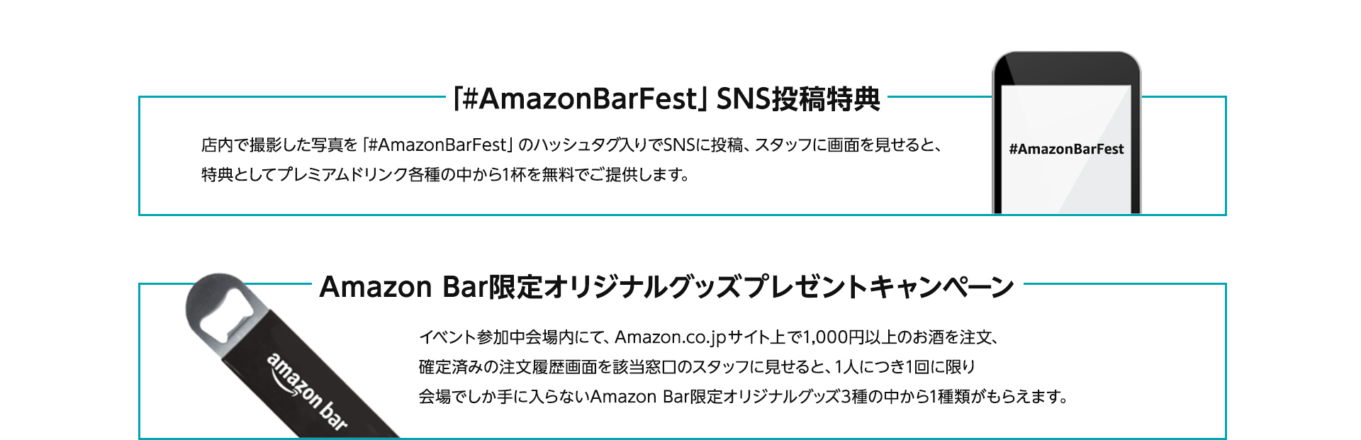 #AmazonBar