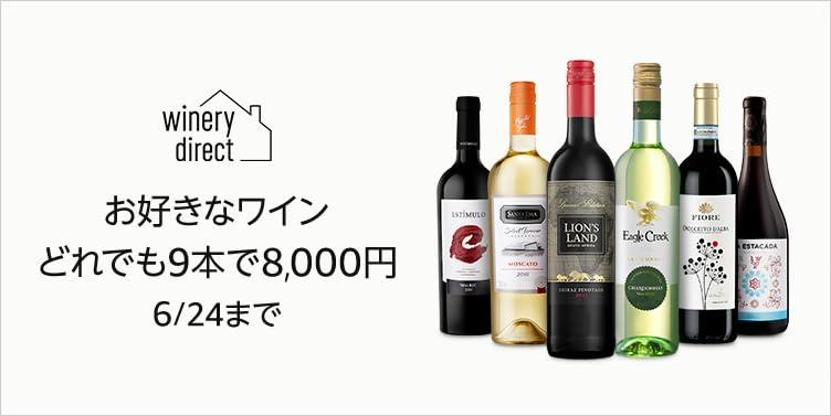 お好きなワイン どれでも9本で8,000円 6/24まで