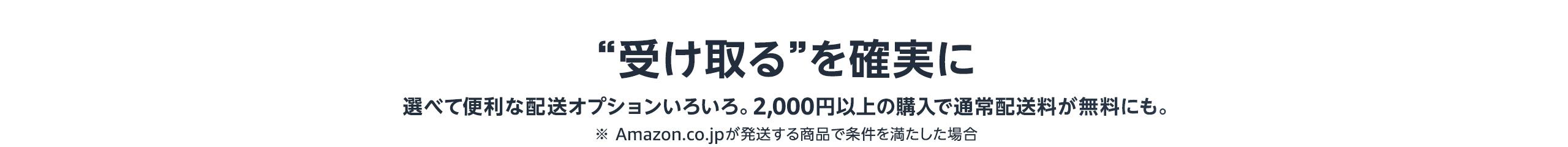 受け取るを確実に 選べて便利なオプションいろいろ。2000円以上の購入で通常配送料が無料にも。