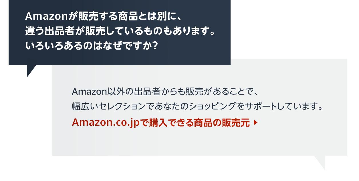 Amazonで購入できる商品の販売元