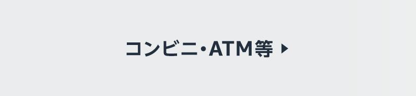コンビニ・ATM等