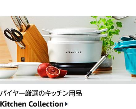 Kitchen Collectionバイヤー厳選ブランド用品